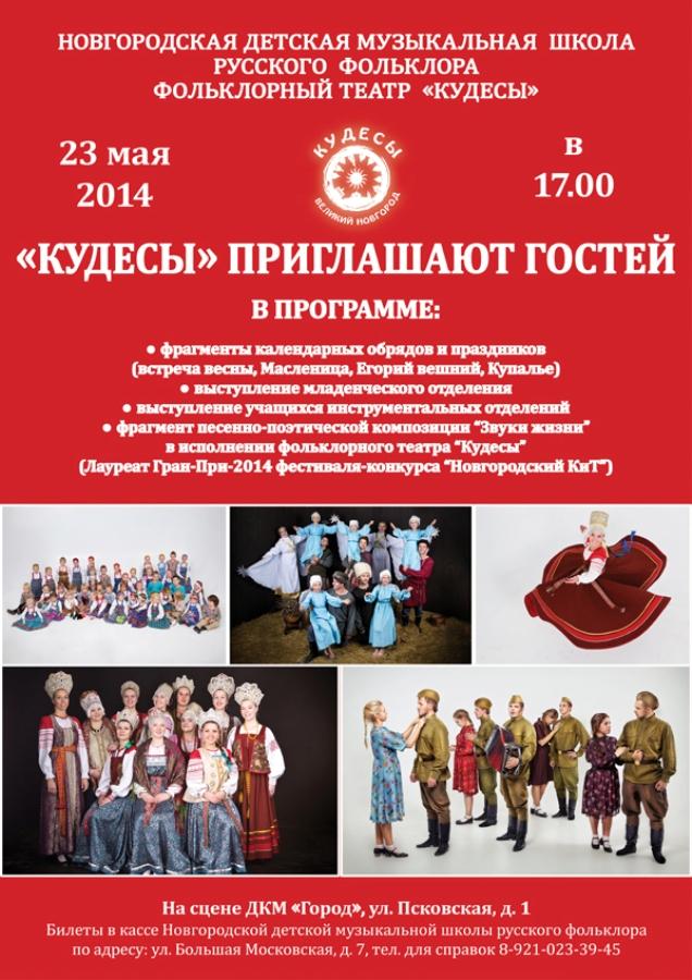 Фольклорный театр афиша афиша кино тц чайка прокопьевск